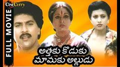 Attaku Koduku Mamaku Alludu | Telugu Movie | Vinod Kumar Roja