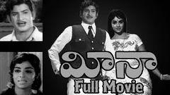 Meena Telugu Full Length Movie Krishna Vijaya Nirmala