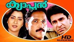 Malayalam Super Hit Full Movie   Captain   Captain Raju & Vani Viswanath