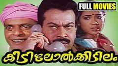 Malayalam Full Movie Kidilol Kidilam   Comedy Thriller   Full Malayalam movie