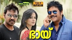 Bhaai | malayalam full movie | Nagarjuna Lawrence Anushka Dubbed malayalam hit movie full hd