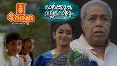 'Orkkuka Vallappozhum' Full Malayalam Movie