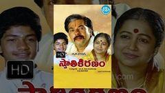 Swati Kiranam (1992) - Full Length Telugu Film - Mammootty - Radhika - Master Manjunath