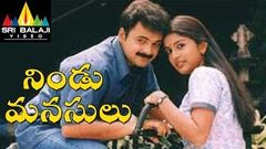 Nindumanasulu Telugu Full Movie - Meera Jasmine