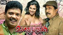 Malayalam Comedy Full Movie - Akasha kottayile Sulthan