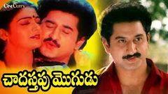 Chadasthapu Mogudu | Telugu Family Drama Movie | Suman Bhanupriya