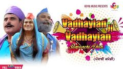 New Punjabi Comedy Movie 2018   Vadhayian Ji Vadhayian Sarpanchi Dian   Mintu Jatt   Goyal Music
