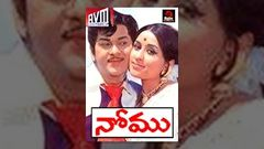 Nomu - Telugu Full Length Movie - Ramakrishna Chandrakala