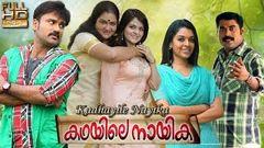 Malayalam Full Movie Online - KADHAYILE NAAYIKA