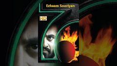 Ezham Suryan Malayalam Movie - 2012 | Mahalakshmi | Suraj Venjaramoodu | Malayalam Movies 2012
