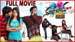 Ee Rojullo Romantic Telugu Full Lenght Movie 1080 Full HD| New Telugu Full Movie