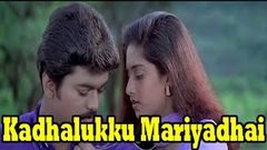Kadhalukku Mariyadhai | Vijay Shalini│Full Tamil Movie
