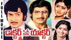 Doctor Cine Actor | SuperHit Telugu Movie | Krishna Jayasudha