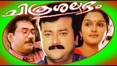 Chithrashalabham | Superhit Malayalam Full Movie | Jayaram & Jomol