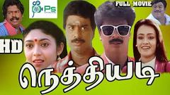 Tamil Super Hit Movies | Aayusu | Old Full Hit Movies | Pandiarajan Pandiyan Ranjini