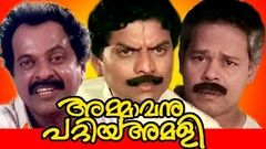 Malayalam Full Movie | Ammavanu Pattiya Amali | Comedy Movie | Ft Mukesh Thilakan Innocent