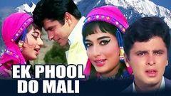 Ek Phool Do Mali   Full Movie   Sanjay Khan   Sadhana Shivdasani   Superhit Hindi Movie