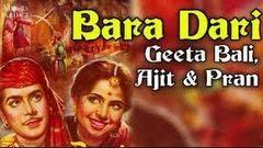 Bara-Dari Full Hindi Movie 1955 - Geeta Bali   Ajit   Pran
