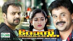Dosth   Malayalam super hit full movie   Ft; Dileep   Kunchcko Boban   Kavya madhavan others