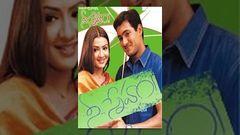 Nee Sneham Telugu Full Movie