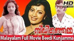 Oru Vilippadakale 1982: Full Length Malayalam Movie