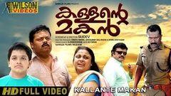Kallante Makan Full Movie | HD | Malayalam New