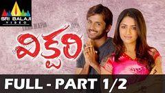 Victory Telugu Full Length Movie | Part 1 2 | Nitin Mamatha Mohandas (New)