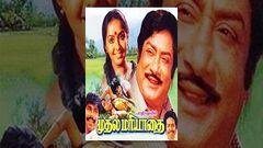 Mudhal Mariyathai   Sivaji Ganesan   Ilaiyaraja   Bharathiraja   Super Hit Tamil Classic Movie