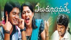 Etu Chusina Nuvve Latest Telugu Full Movie 1080p Full HD Saikrish Swasika