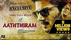 Aaththiram - Tamil Full Movie | EXCLUSIVE | Dulquer Salmaan | Sreenivasan | FULL HD | Thriller Movie