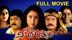 Neelambari Full Length Telugu Moive DVD Rip