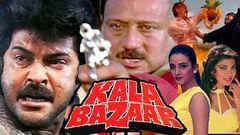 Kala Bazaar (1989) Full Hindi Movie   Anil Kapoor Jackie Shroff Farha Naaz Kimi Katkar