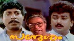 Malayalam Full Movie 2017 Sandesam   Srinivasan JayaRam Thilakan   Malayalam Full HD Movies 2017