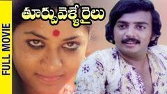 Toorpu Velle Railu Telugu Full Length Movie Mohan Jyothi