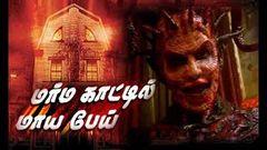 Marma Kaatil Maya Pei | Super Hit Hollywood Movie | Tamil Dubbed Horror Movie