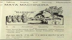 Maya Machhindra (1960) Hindi Full Movie   Ajit Manher Desai Nirupa Roy   Hindi Classic Movies