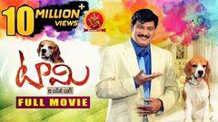 Tommy Full Movie | 2019 Telugu Full Movies | Rajendra Prasad | L.B Sriram | Raja Vannem Reddy