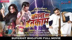 Kangana Ka Inteqam - कँगना का इन्तकाम | Bhojpuri Full Movie 2019 | Rajesh Singh | New Bhojpuri Film