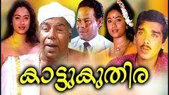 Kattukuthira Malayalam Full Movie Malayalam Super Hit Movies Old Malayalam Evergreen Movies Full
