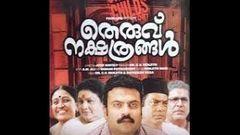 """""""Theruvu Nakshatrangal"""" 2012 Malayalam Movie Full I Yesudas"""