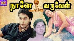 Naane Varuven-Rahman Sripriya Radhika Mega Hit Tamil H D Thirller Full Movie