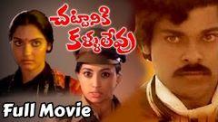 Chattaniki Kallu Levu Telugu Full Length Movie Chiranjeevi Madhavi Lakshmi