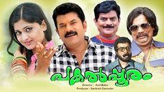 Pakalpooram | Full Malayalam