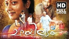 New Malayalam Movie 2016 Chayillyam