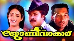 Johnnie Walker (1992) - Malayalam Full Length Movie
