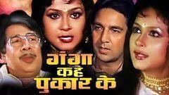 Ganga Kahe Pukar Ke - Full Bhojpuri Movie