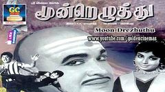 Moondrezhuthu Full Movie HD | Ravichandran Jayalalitha Nagesh | Tamil Old Movies | GoldenCinema