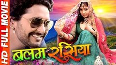Balam Rasiya   Superhit Full Bhojpuri Movie   Yash Mishra