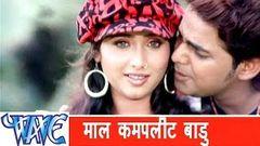 Tohre Karan Gayel Bhainsiya Pani Mein - Superhit Bhojpuri Film