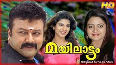Mayilattam Super Hit Malayalam Full Movie | Malayalam Comedy Movie | Super Hit Movie